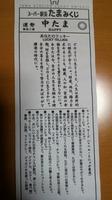 20110502_Wakayama_Tama15.jpg