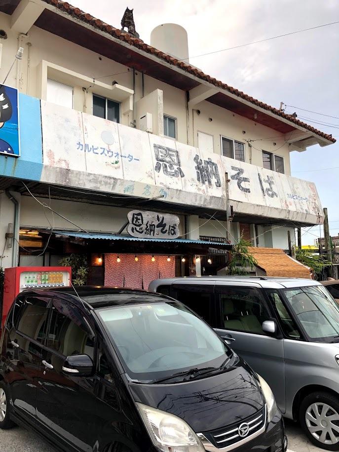 2019_okinawa_tastyOkinawa (3).jpg